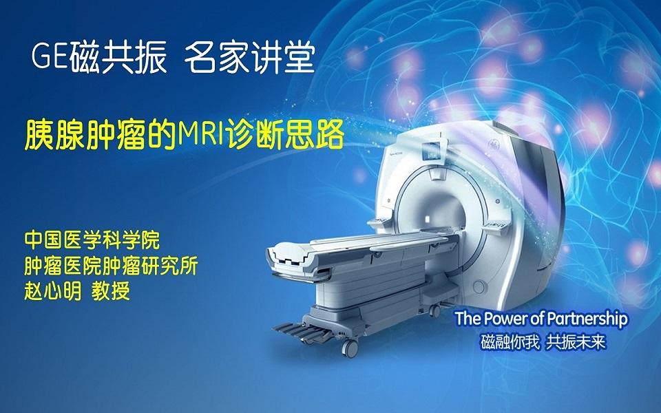 胰腺肿瘤的MRI诊断思路