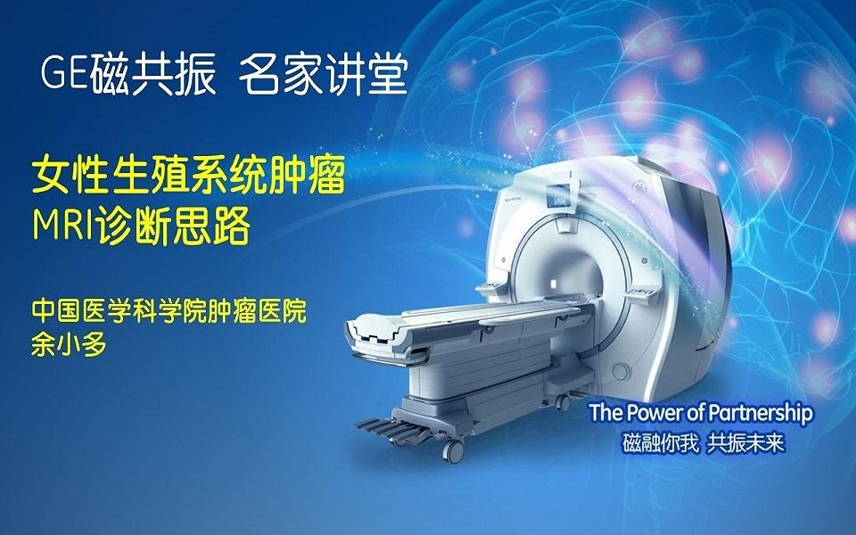 女性生殖系统肿瘤MRI诊断思路