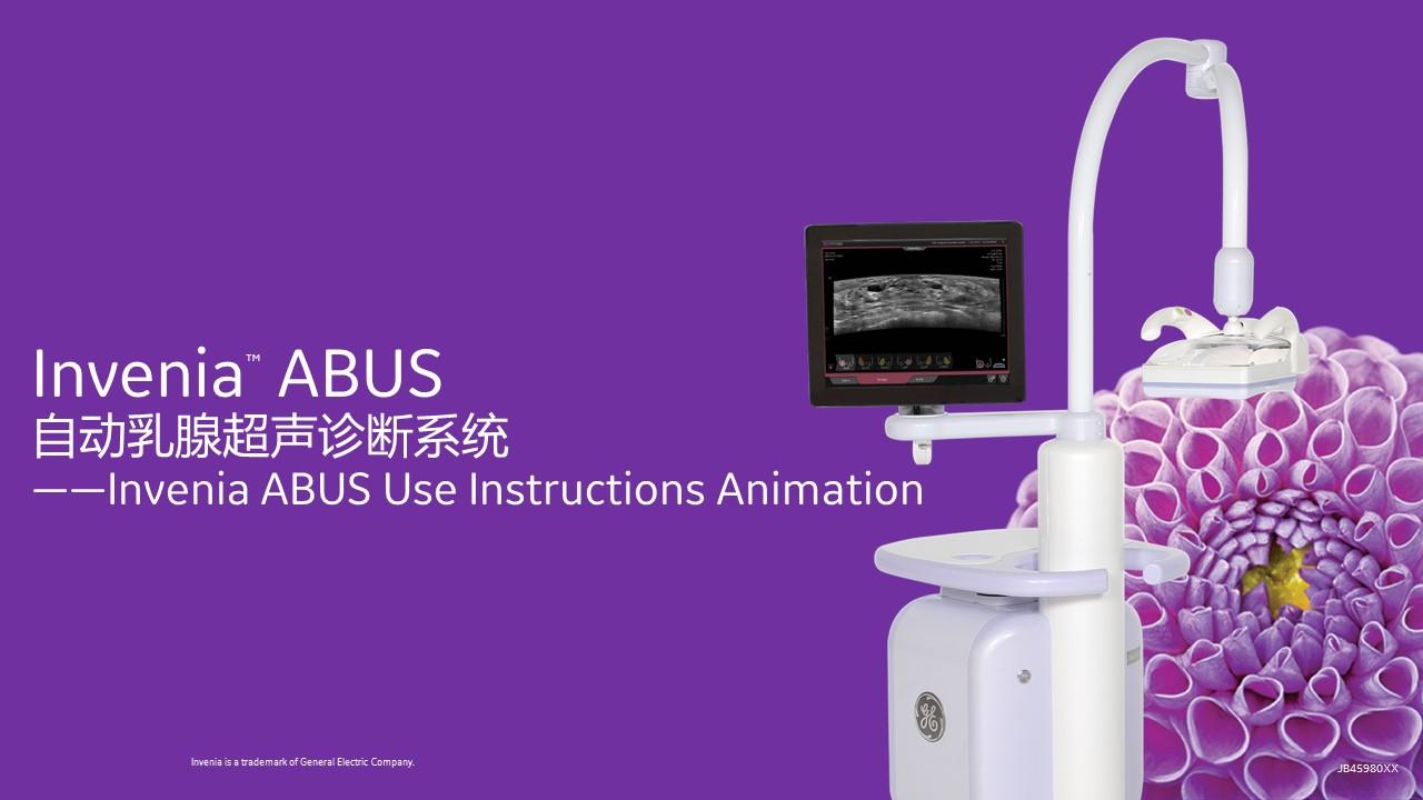 Invenia ABUS自动乳腺超声诊断系统使用介绍