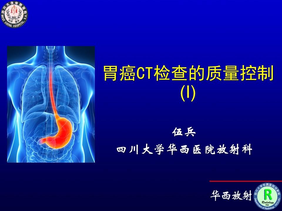胃癌,胃癌CT检查,质量控制,四川大学华西医院,伍兵