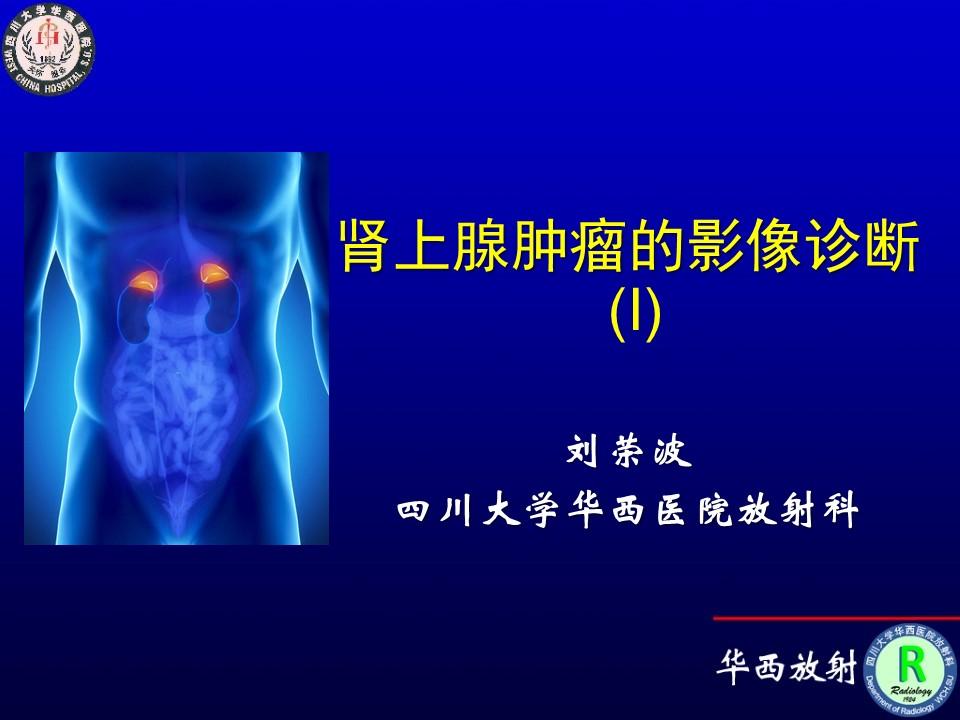 肾上腺肿瘤的影像诊断(I)