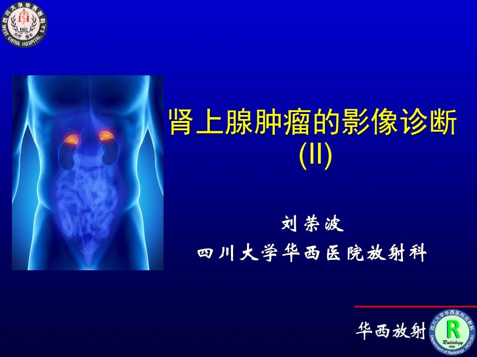 肾上腺肿瘤的影像诊断(II)