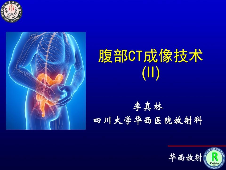 腹部CT,CT成像技术,扫描参数,个性化扫描,增强扫描,能谱成像,肝脏三期,低剂量扫描,四川大学华西医院,李真林