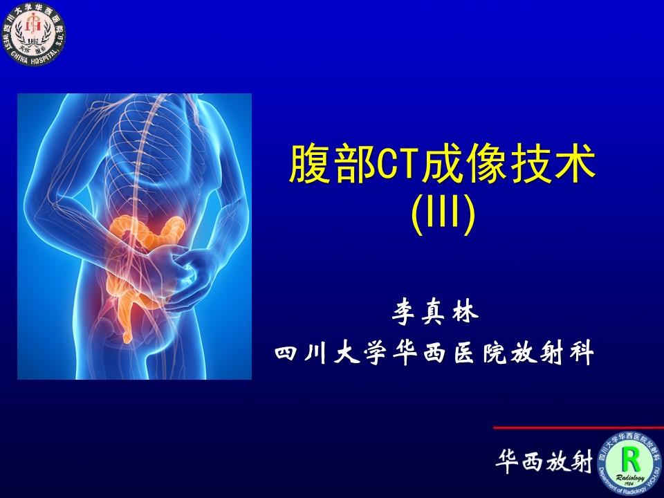 腹部CT成像技术(III)