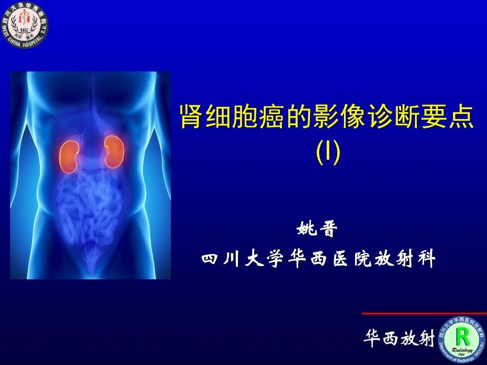 肾细胞癌的影像诊断要点(I)