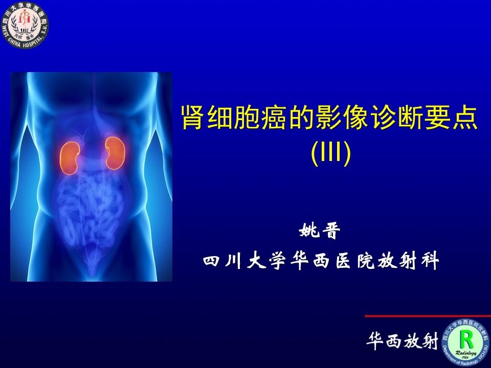 肾细胞癌的影像诊断要点(III)