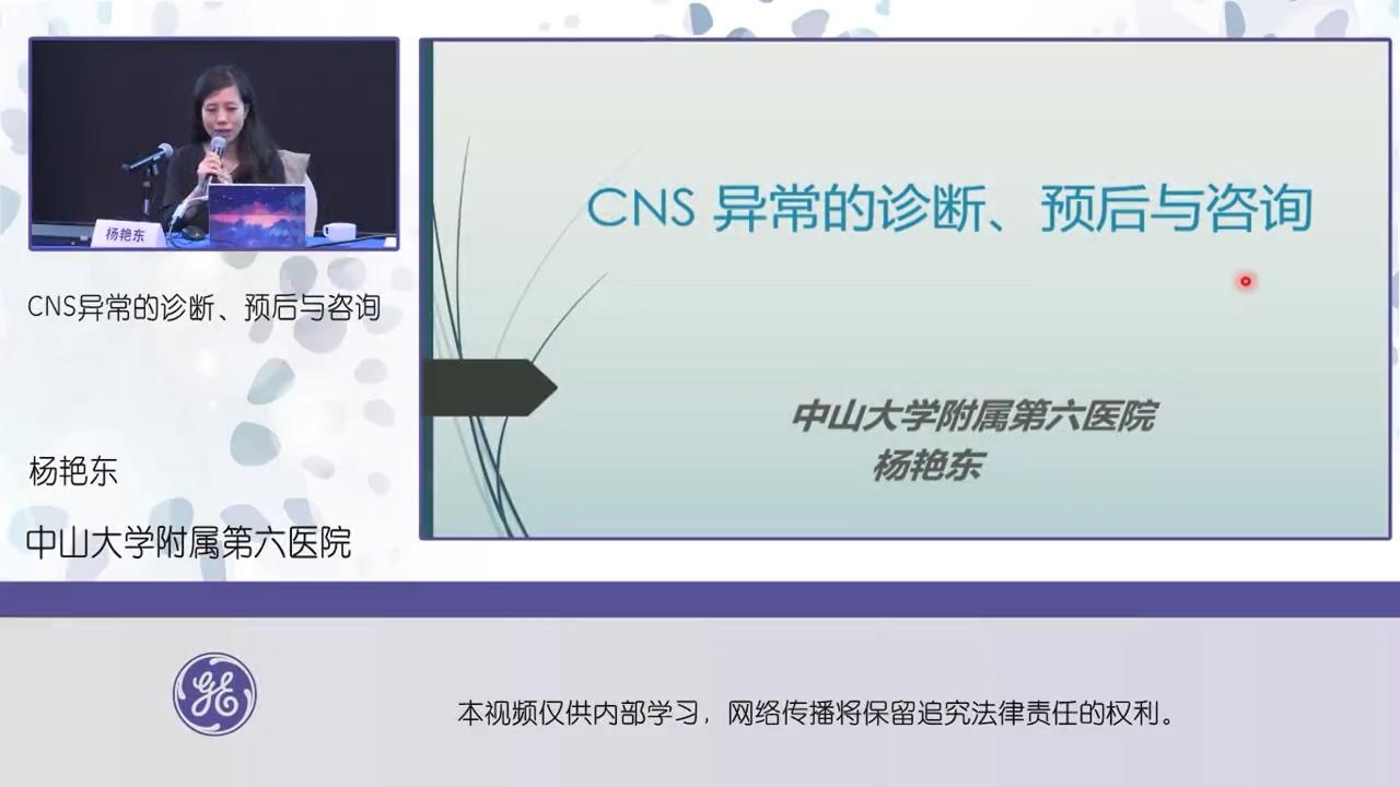 CNS异常的诊断、预后与咨询