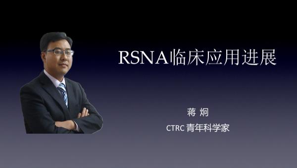 RSNA临床应用进展