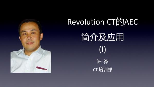 Revolution CT的AEC简介及应用 (I)