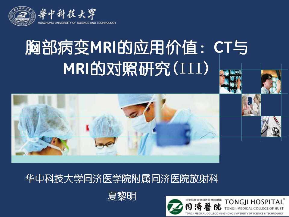 胸部病变MRI的应用价值:CT与MRI的对照研究(III)