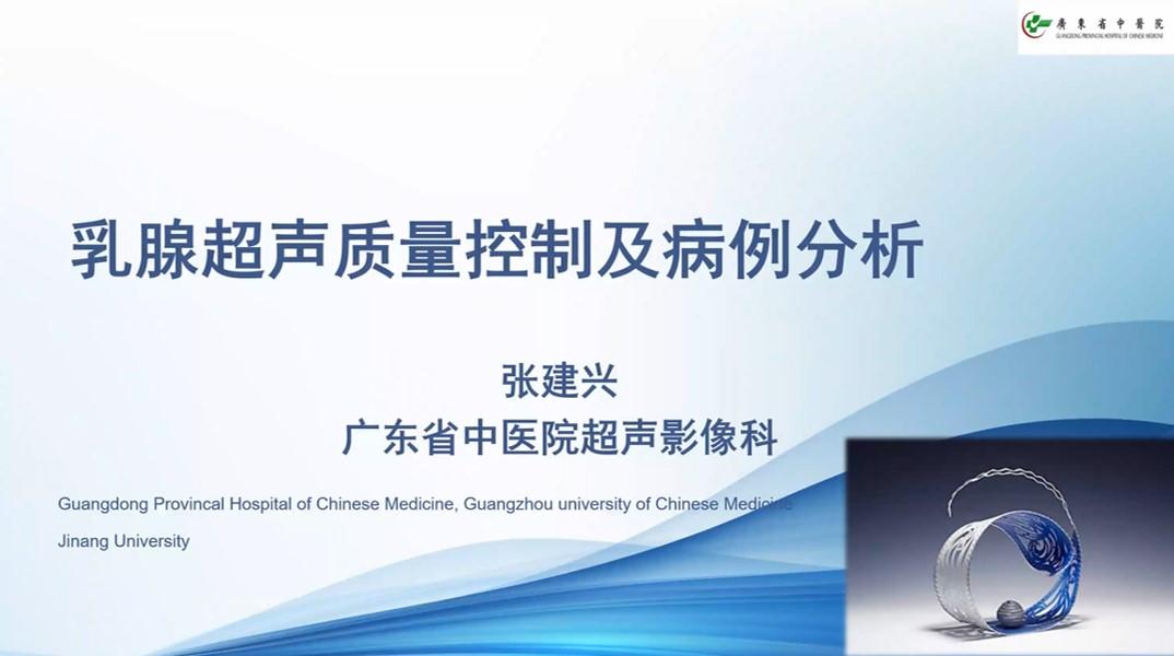 乳腺超声质量控制及病例分析