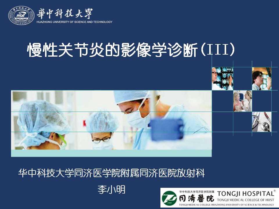 慢性关节炎的影像学诊断(III)