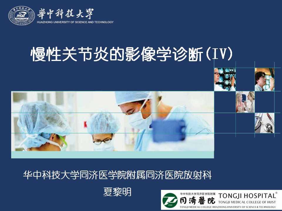 慢性关节炎的影像学诊断(IV)