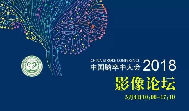 2018 中国脑卒中大会影像论坛