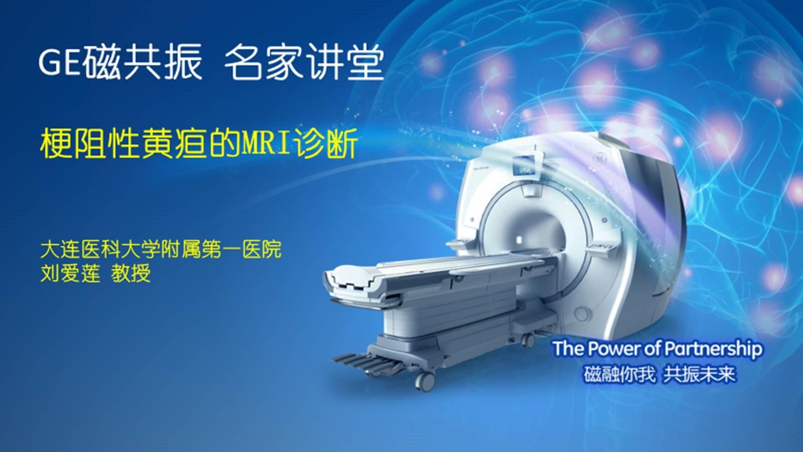 梗阻性黄疸的MRI诊断
