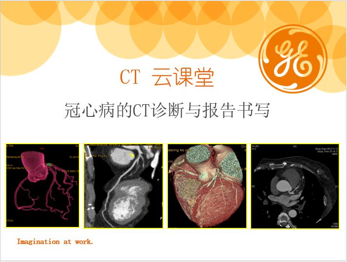 冠心病的CT诊断与报告书写