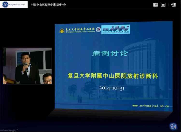 上海中山医院放射科读片会网络视频直播