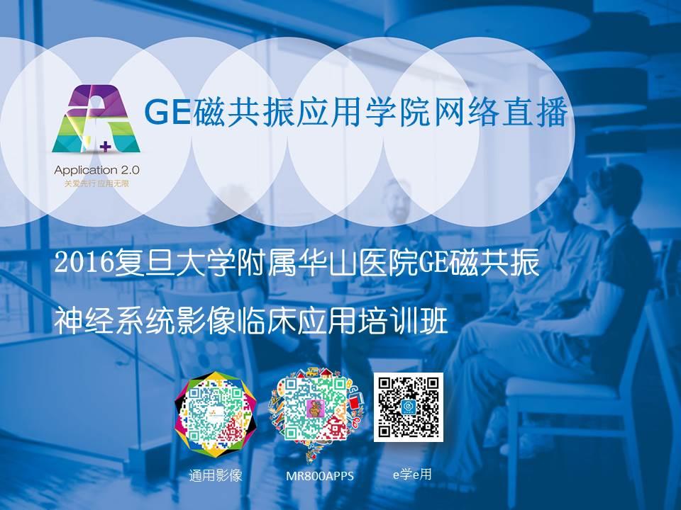 2016复旦大学附属华山医院GE磁共振神经系统影像临床应用培训班直播