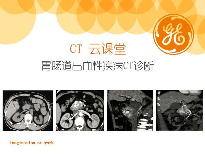 胃肠道出血性疾病CT诊断