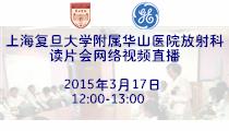 上海复旦大学附属华山医院放射科读片会网络视频直播
