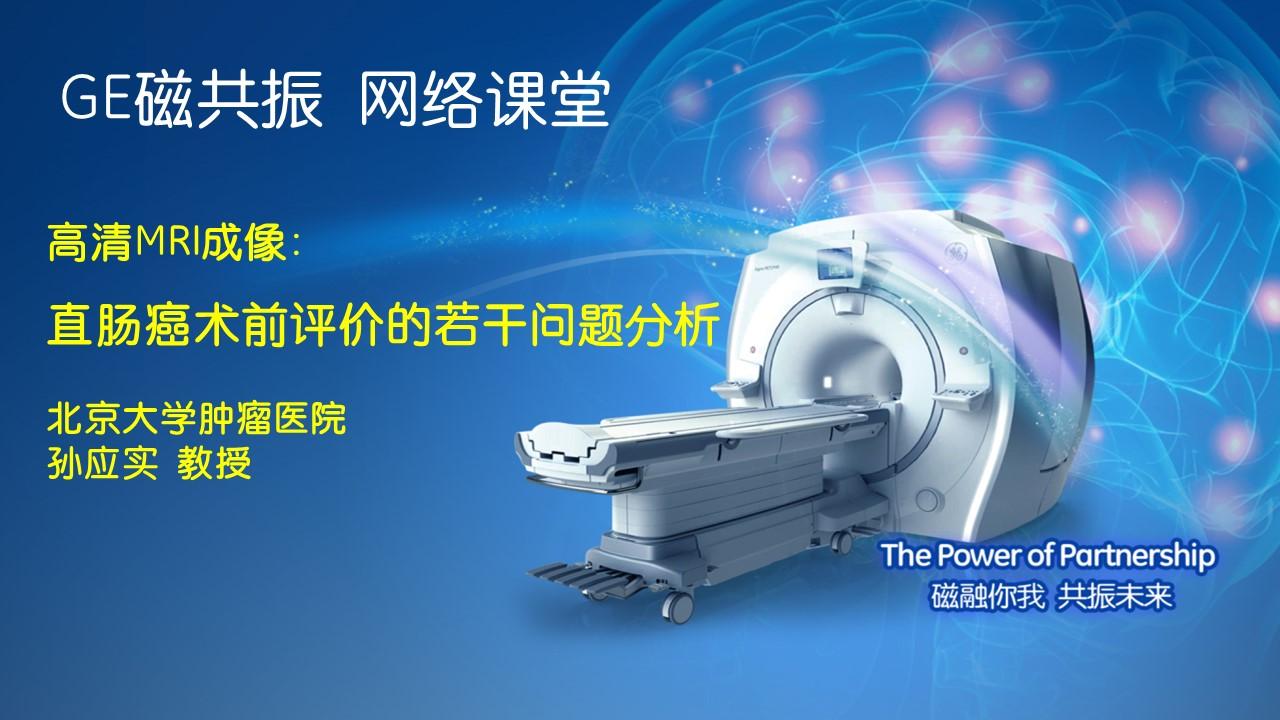 高清MRI成像——直肠癌术前评价的若干问题分析(重播)