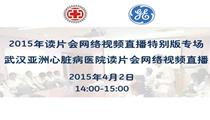 2015年读片会网络视频直播特别版专场----武汉亚洲心脏病医院读片会网络视频直播