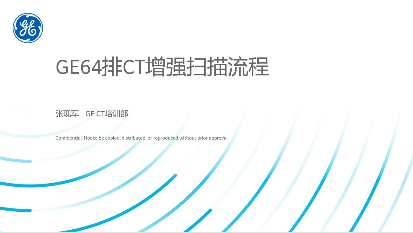 CT预培训-GE64排CT增强扫描流程