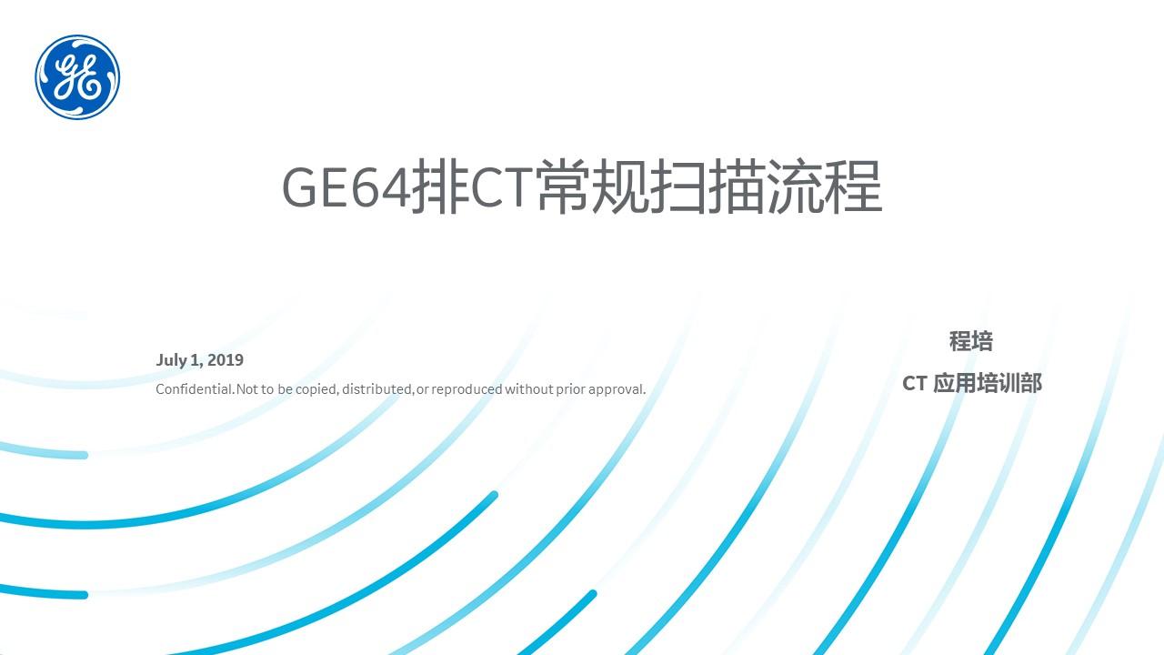 CT预培训-GE64排CT常规扫描流程