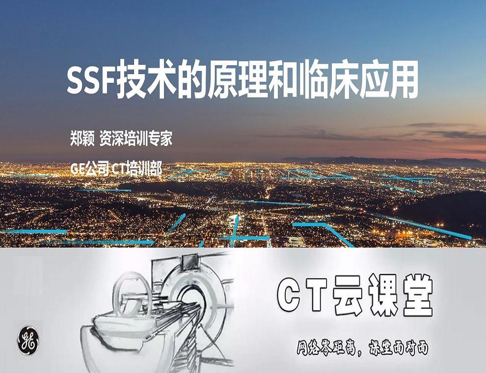 SSF技术的原理和临床应用