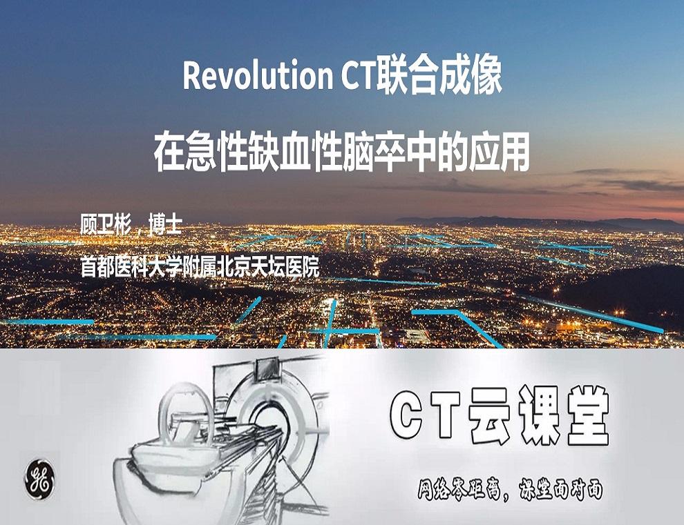 Revolution CT联合成像在急性缺血性脑卒中的应用