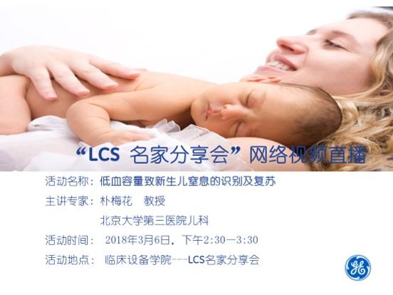 低血容量致新生儿窒息的识别及复苏
