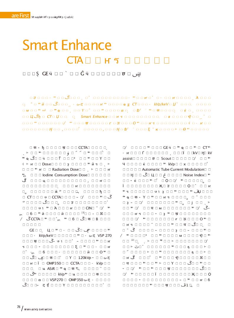 Smart Enhance CCTA对比剂注射管理系统