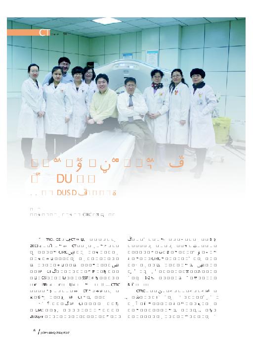 新疆医科大学第一附属医院的宝石CT科研