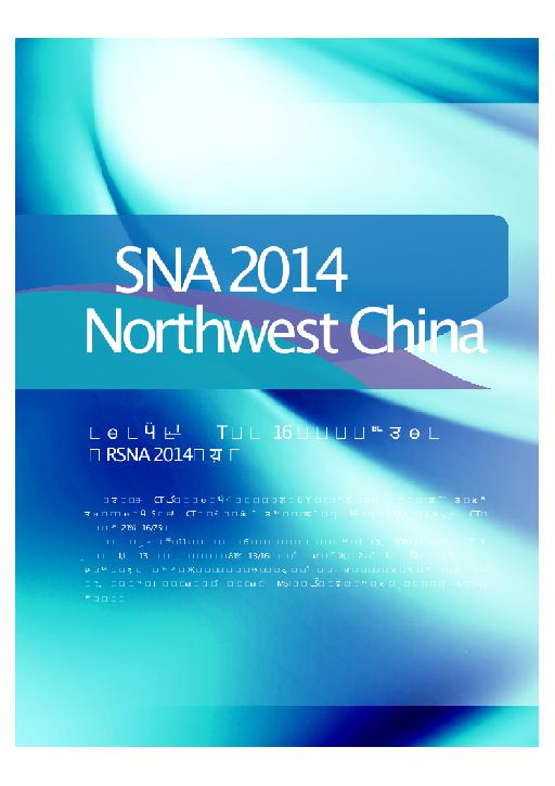 西北地区宝石CT用户16篇文摘被百年北美(RSNA2014)录用