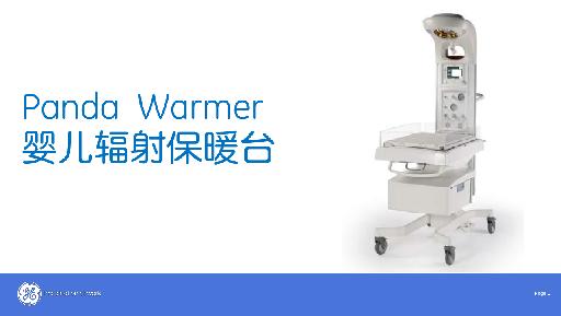 Panda Warmer多功能辐射保暖台应用操作