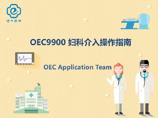 OEC 9900 妇产科介入操作指南