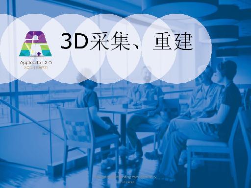 3D采集、重建