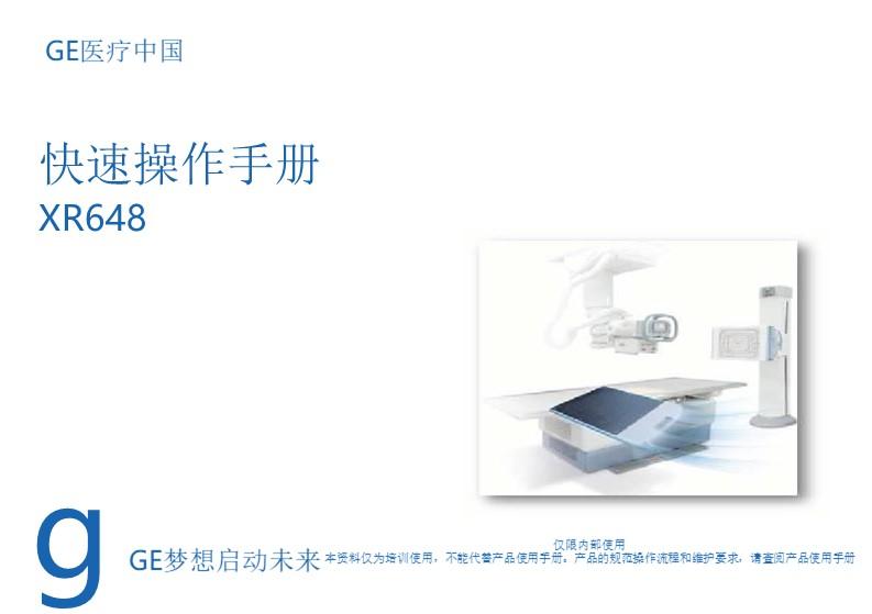 XR648快速操作手册
