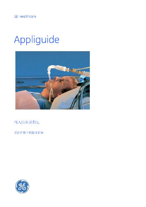 肺量计测定临床应用指南