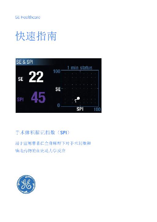 SPI监测快速指南