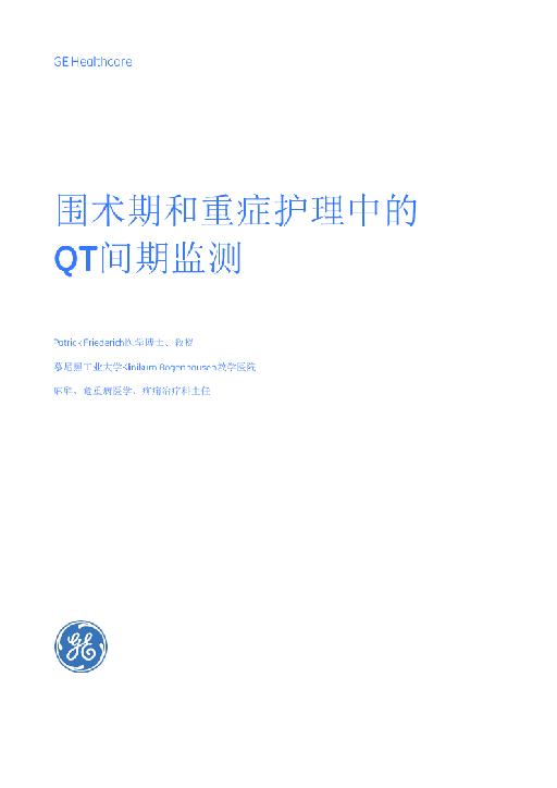 围术期和重症护理中的QT间期监测