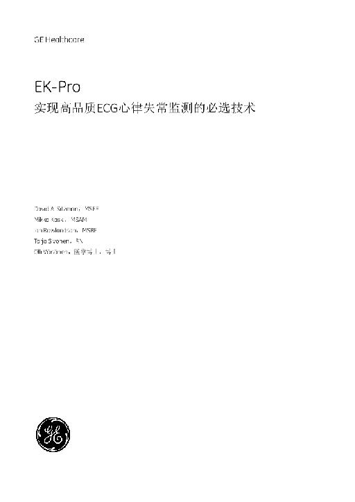 EK-Pro心律失常监测算法白皮书