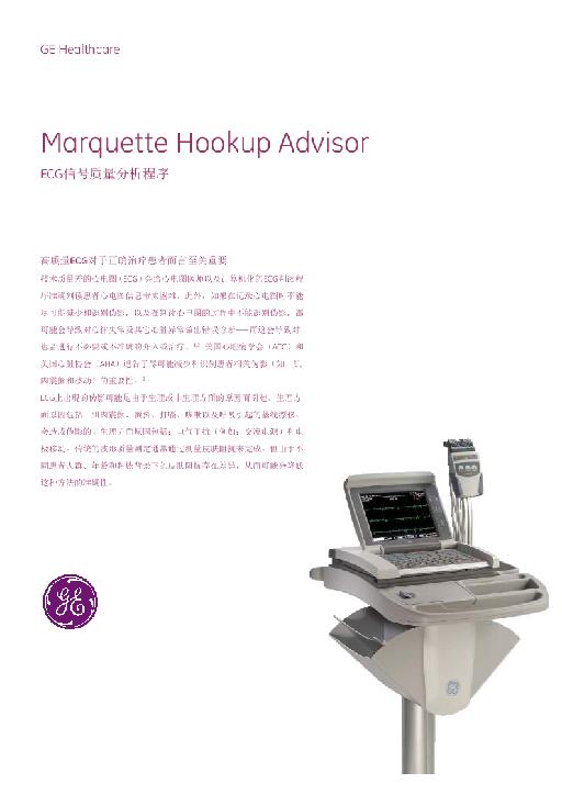 Marquette Hookup advisor   ECG 信号质量分析程序